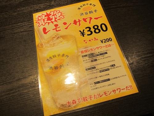 渋谷餃子 (大森) 渋谷餃子って?