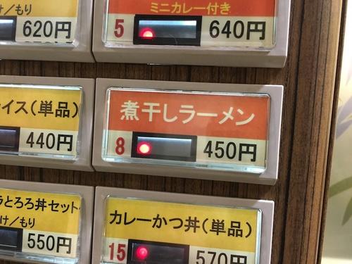 名代富士そば 柏店 (柏) 煮干しラーメン