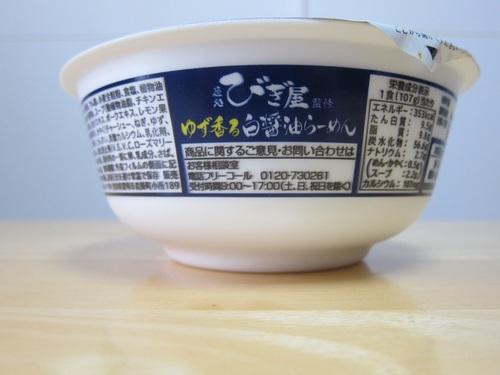 麺処 びぎ屋 (学芸大学) ゆず香る白醤油らーめん