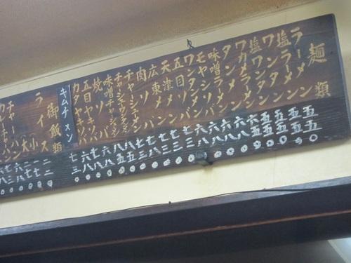 清華 (平和島) チャーハンとか餃子とか