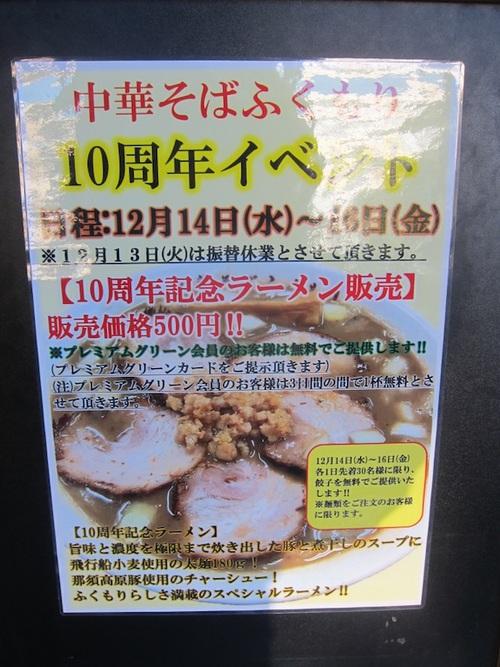 中華そば ふくもり (駒沢大学) 10周年!!!