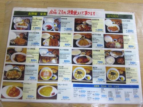 長野屋食堂 (新宿) 食堂飲み