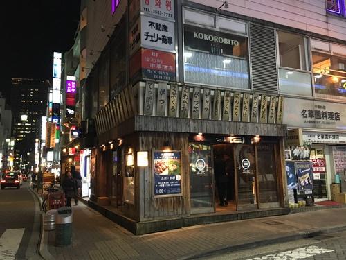 三六 (赤坂) 0次会