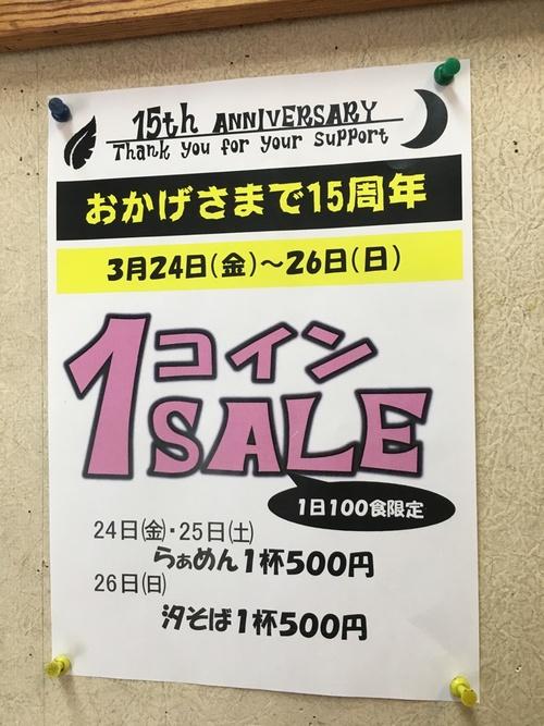 らぁめん 葉月 (雪が谷大塚) 祝☆15周年!!!