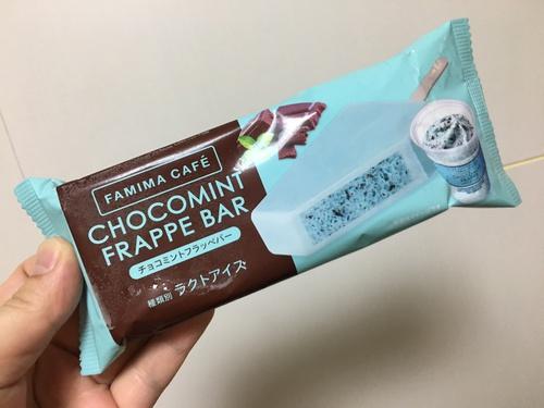 ファミマのチョコミントフラッペバー
