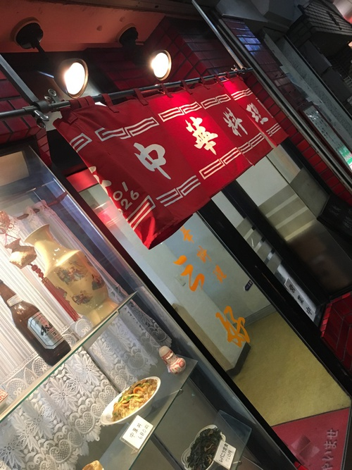 三好 (大森) 餃子の美味しい街中華②