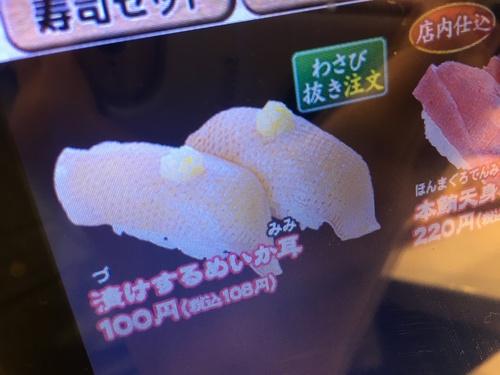 魚べい 大森店 ひどいイカ
