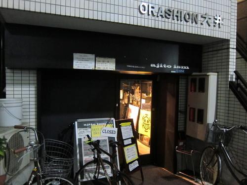 ajito ism (大井町) 夏がギタ