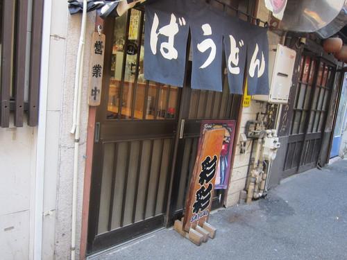 彩彩 (大井町) カレう