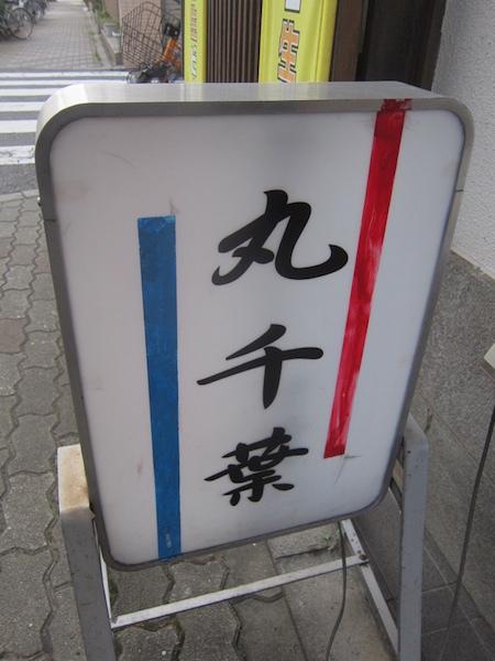 丸千葉 (三ノ輪) 8823会だっけ?