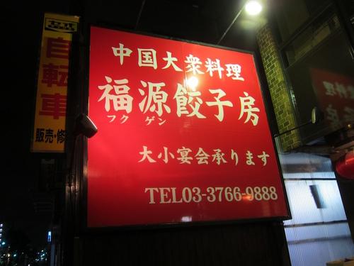 福源餃子房 (大森海岸) 美味しい餃子を求めて