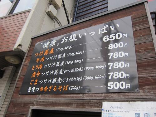 つけ蕎麦 六文銭 (柏) ごまつけ蕎麦坦々風