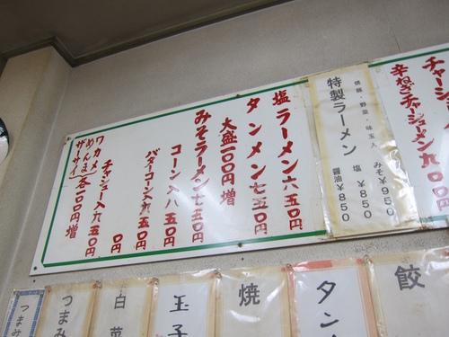 盛運亭 (白金高輪) タンメンと味噌