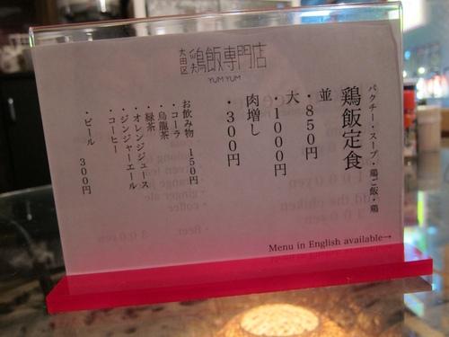 大田区鶏飯専門店YUMYUM (大森) 鶏飯定食
