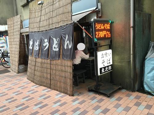 米次郎 (大岡山) ゲソ玉う