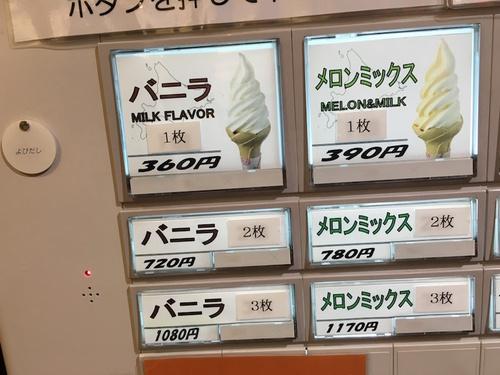 北海道どさんこプラザ (有楽町) ソフトクリーム