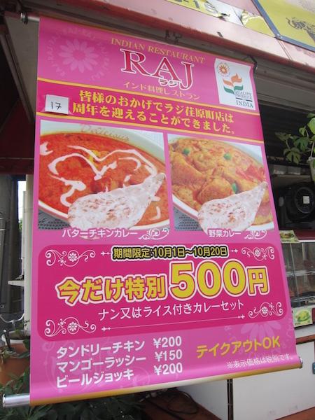 RAJ (荏原町) 野菜カレー
