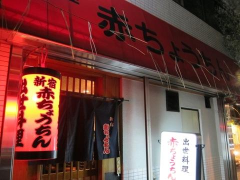 赤ちょうちん (新宿御苑) 最後の晩餐