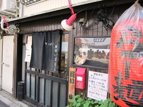 東京いまむら (新馬場) 雲呑麺