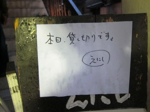 戸越らーめん えにし (戸越銀座) えにし9周年!
