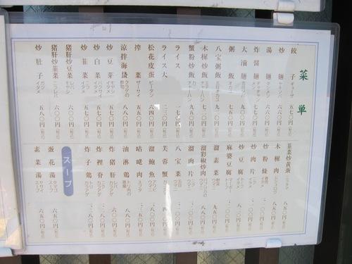 おけ以 (飯田橋) タンギョウチャーヤキ