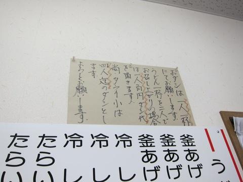 長田 in 香の香 (金蔵寺) 釜あげ