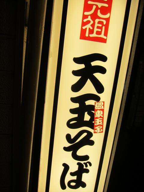 かめや(新宿) W天そば
