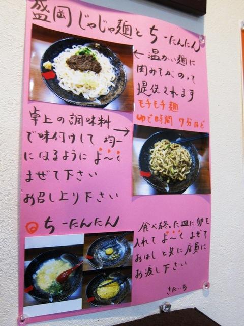 盛岡じゃじゃ麺きたいち (神田) じゃじゃ麺 中
