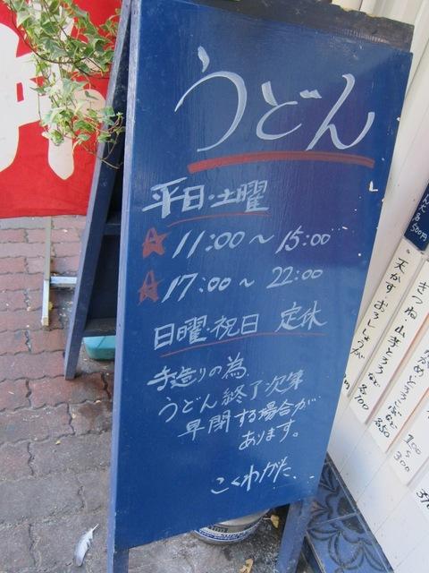 こくわがた (本郷三丁目) 温大HG