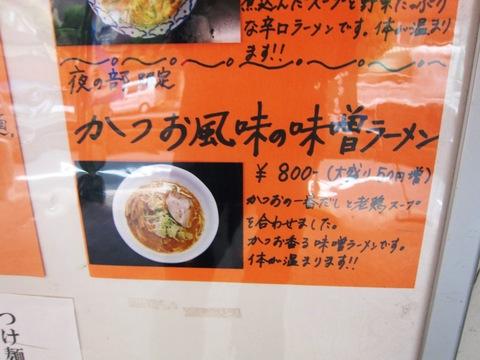 づゅる麺池田 (目黒) タイスキラーメン