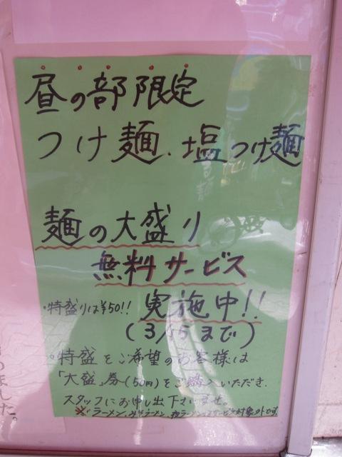 づゅる麺池田 (目黒) 極煮干白湯麺