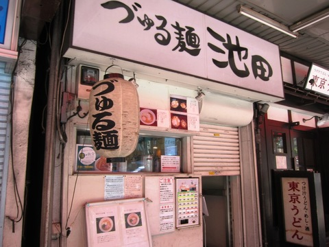 づゅる麺池田 (目黒) 追い煮干あえつけ麺