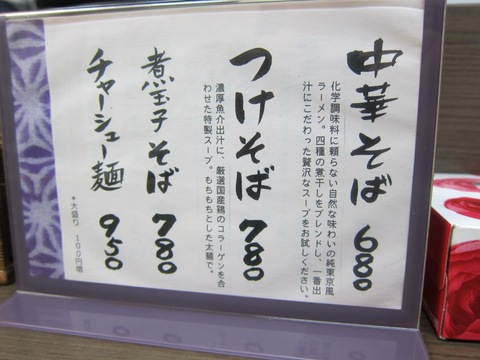 中華そば とんちぼ (鶴ヶ島) 中華そば