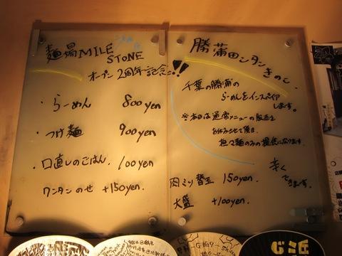 麺場 MILESTONE (京急蒲田) 勝蒲田ンタンきのこ