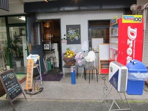 麺場 ながれぼし (京急蒲田) 家ぃ系キノコ