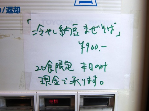 中華そば 二代目 にゃがにゃが亭 (三河島) 冷納豆まぜ