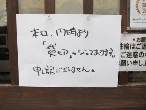 中華そば 二代目 にゃがにゃが亭 (三河島) 送