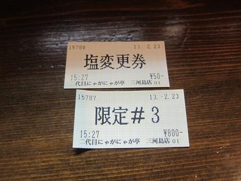 中華そば 二代目 にゃがにゃが亭 (三河島) 塩つけ