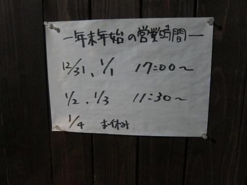 中華そば 二代目 にゃがにゃが亭 (三河島) 鍋ラ