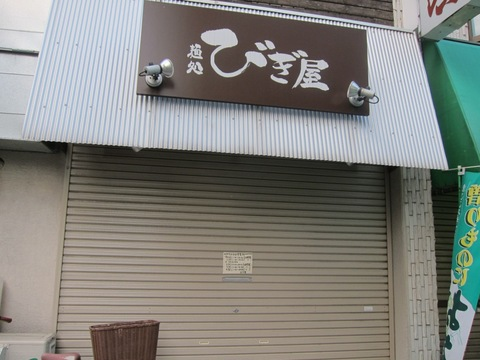 麺処 びぎ屋 (学芸大学) 塩らーめん
