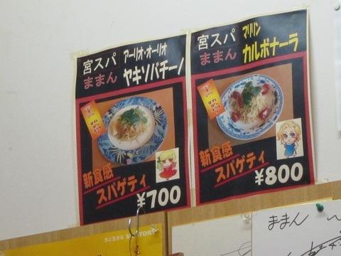 キッチンままん (富士宮) 地鶏目玉焼きトッピングやきそば