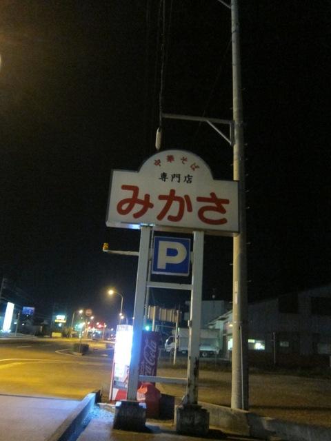 中華そば みかさ (愛媛県) そば・焼きそば