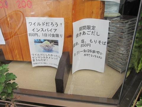 らーめん もりかわ (天神川) 焼きあごだし醤油
