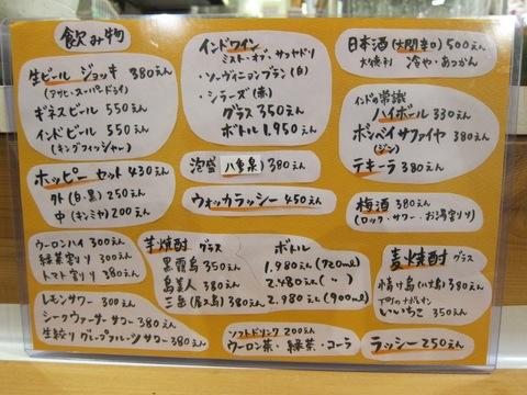 スパイス居酒屋やるき (新中野)
