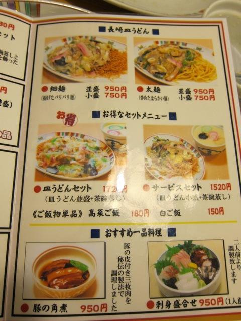 銀座 吉宗 (銀座) 皿うどんセット