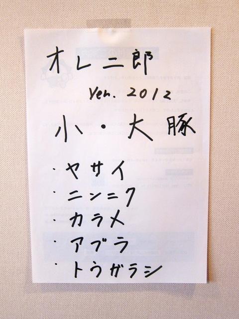 オレ二郎2012 (都内某所)