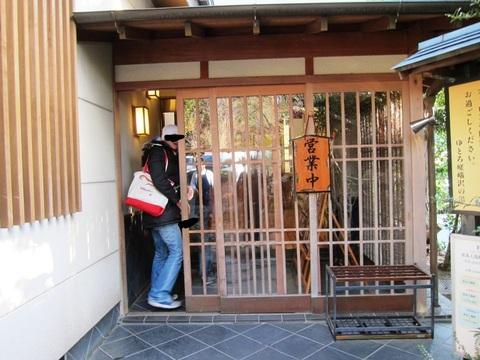 ガキ大将ラーメンとゆとろ嵯峨沢の湯 (湯河原)