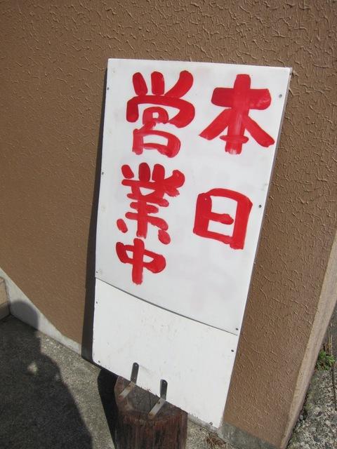 焼きたてパンの店 クックドゥル (富士宮)