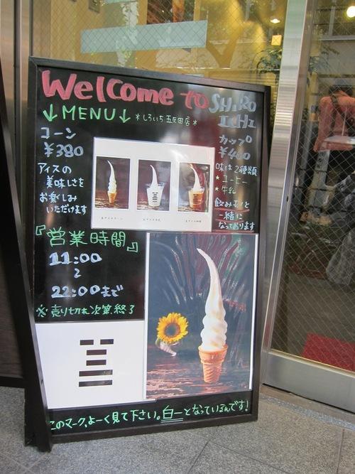 白一 (五反田) 牛乳生アイス