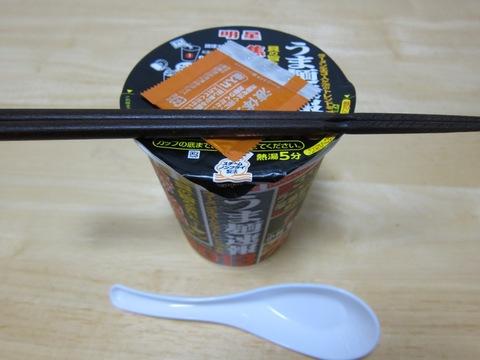 明星 うま麺速報2013 貝の旨みが効いた焦がし醤油ラーメン